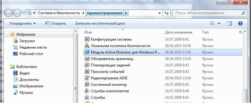 Модуль Active Directory для Windows PowerShell