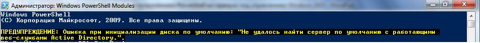 Ошибка при инициализации диска по умолчанию